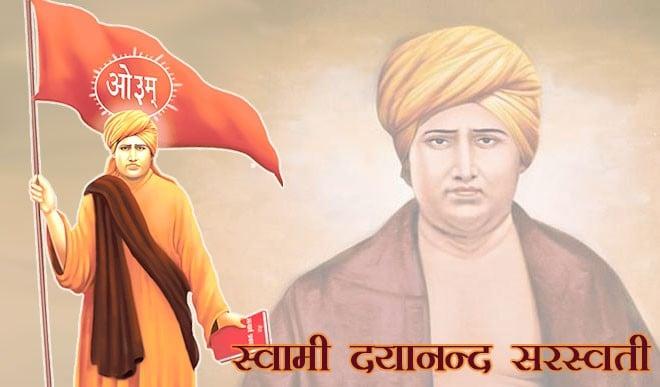 राष्ट्र और समाज के प्रकाश स्तंभ थे स्वामी दयानन्द सरस्वती