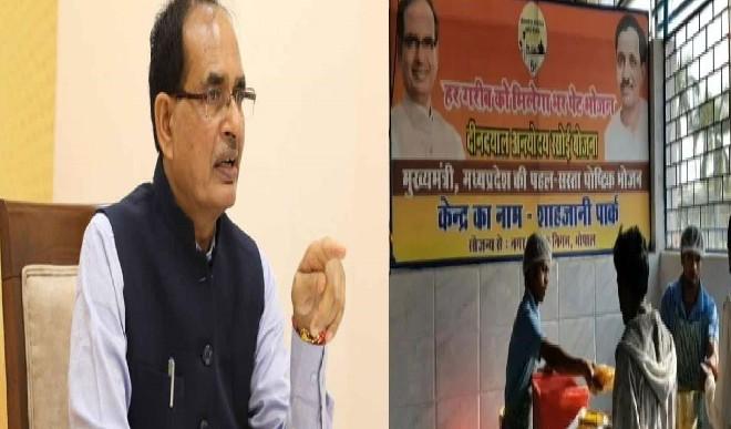 मध्य प्रदेश में मुख्यमंत्री करेंगे 100 दीनदयाल रसोई केन्द्रों का शुभारंभ, जरूरतमंद लोगों को मिलेगा सस्ता खाना