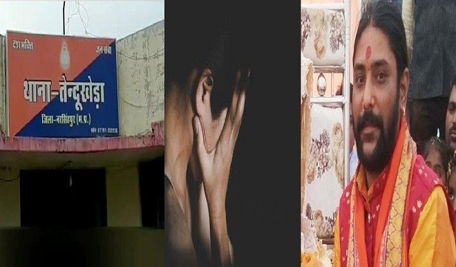 मध्य प्रदेश के तेंदूखेड़ा में दुष्कर्म करने का आरोपी ढोंगी बाबा गिरफ्तार