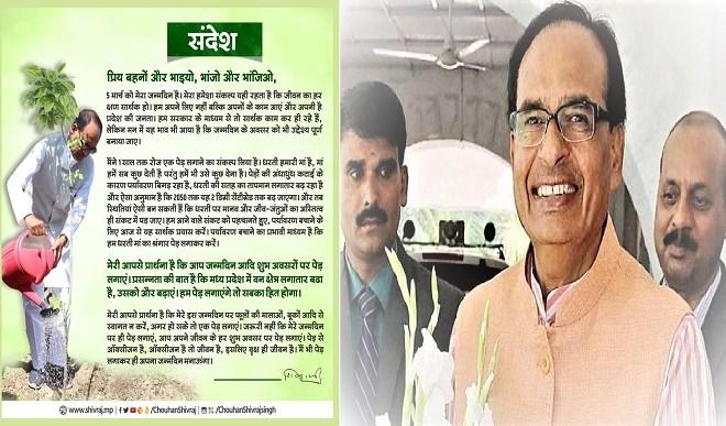 मुख्यमंत्री चौहान ने जन्मदिन के एक दिन पहले की अपील, कैबिनेट मंत्रियों ने दी शुभकामनाएं
