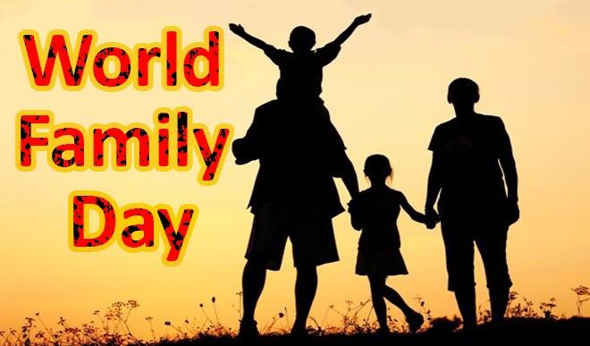 प्रत्येक व्यक्ति के लिए परिवार के महत्व को दर्शाता है 'अंतर्राष्ट्रीय परिवार दिवस'