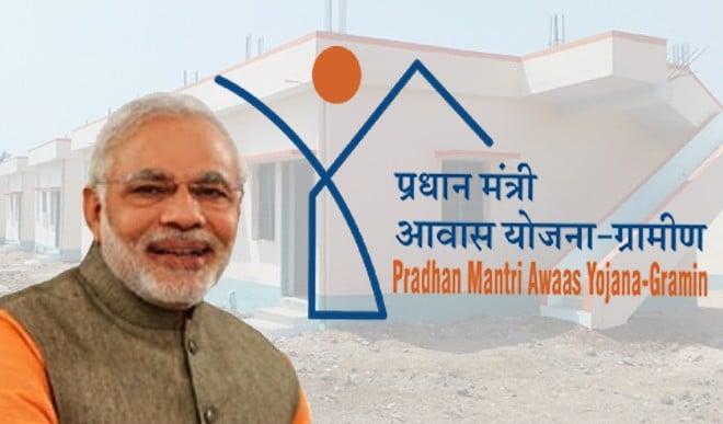 प्रधानमंत्री ग्रामीण आवास योजना क्या है? जानिए, यह किसे और कैसे मिलता है?