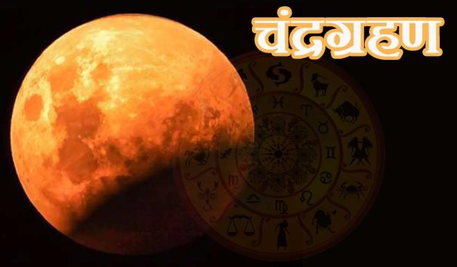 26 मई के चंद्रग्रहण का क्या है संकेत? राशियों पर कैसा होगा प्रभाव?