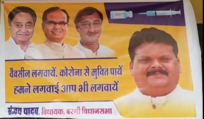कांग्रेस विधायक के पोस्टर में CM शिवराज सिंह की फोटो, मची सियासी हलचल