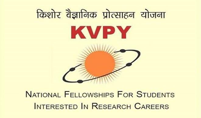 केवीपीवाई फेलोशिप के लिए 25 अगस्त तक छात्र कर सकते हैं आवेदन