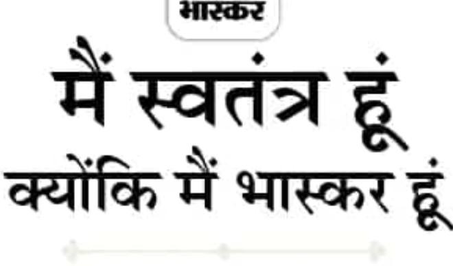 दैनिक भास्कर समूह पर आयकर विभाग की छापेमारी के बाद भड़के कांग्रेसी, बीजेपी सरकार को बताया दोषी