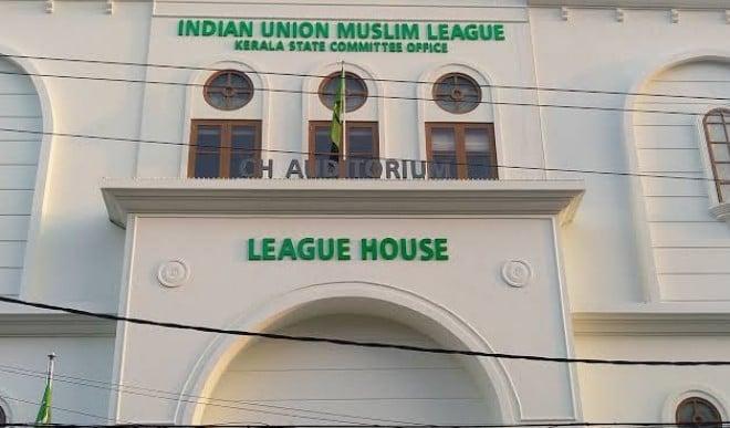 फातिमा तलैया ने इंडियन यूनियन मुस्लिम लीग में उठाई महिलाओं के लिए आवाज, राष्ट्रीय उपाध्यक्ष के पद से किया गया बर्खास्त